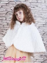 Детская меховая накидка Мадемуазель айвори