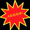 Акции интернет-магазина KROHAledi.ru