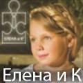 Елена и К